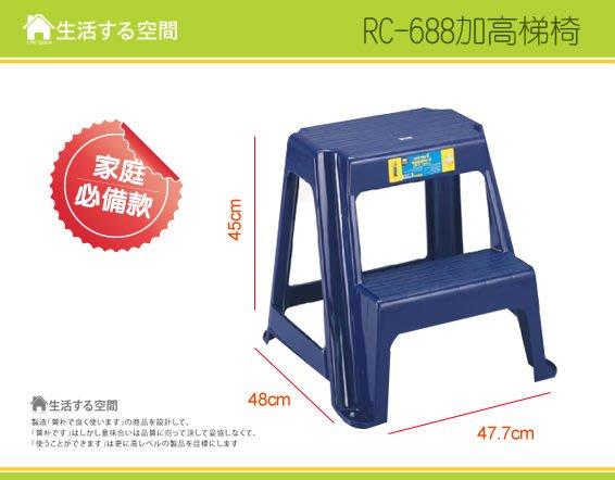 『3個以上另有優惠』RC688 登高梯椅/洗車椅/塑膠椅/登高梯椅/登高椅加高椅/補貨椅/耐重100kg/生活空間
