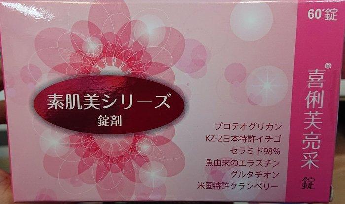 喜俐芙亮采菁華錠60錠/合法台灣代理商