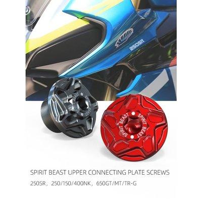 Spirit Beast L1 250Sr Upper Link Plate Bolt Modification Sui