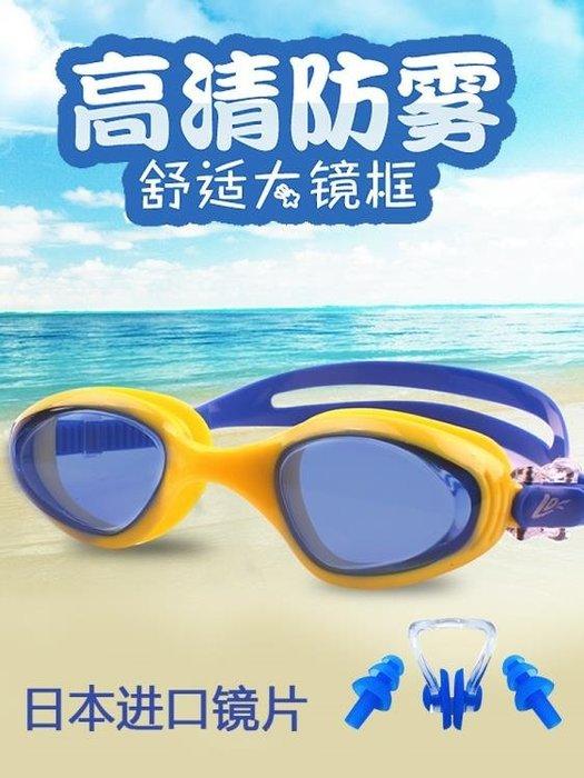 潜水镜  兒童泳鏡男童女童大框游泳眼鏡高清防水防霧透明潛水鏡