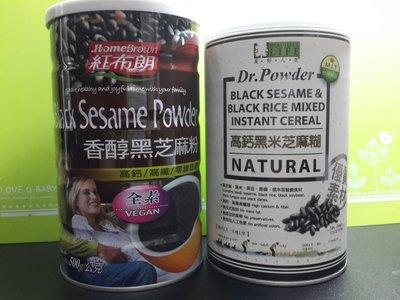 高鈣黑米芝麻糊 500g+香醇黑芝麻粉 500g/罐~特價$570元免運費