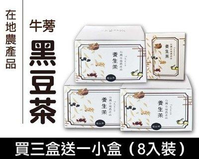 【金彩食品雜貨舖】牛蒡黑豆茶-買三送一小盒(8入裝) 完美代謝 養顏美容並使排便順暢