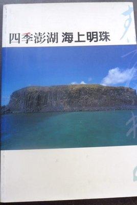 【兩手書坊】旅遊~《四季澎湖 海上明珠》~V3
