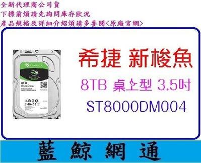 【藍鯨】SEAGATE 8T 8TB ST8000DM004 BarraCuda 新梭魚 3.5吋桌上型硬碟 5400轉