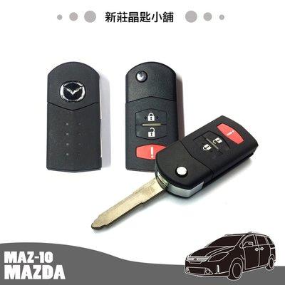 新莊晶匙 馬自達 MAZDA MPV 專用原廠折疊遙控晶片鑰匙 整合摺疊鑰匙改裝