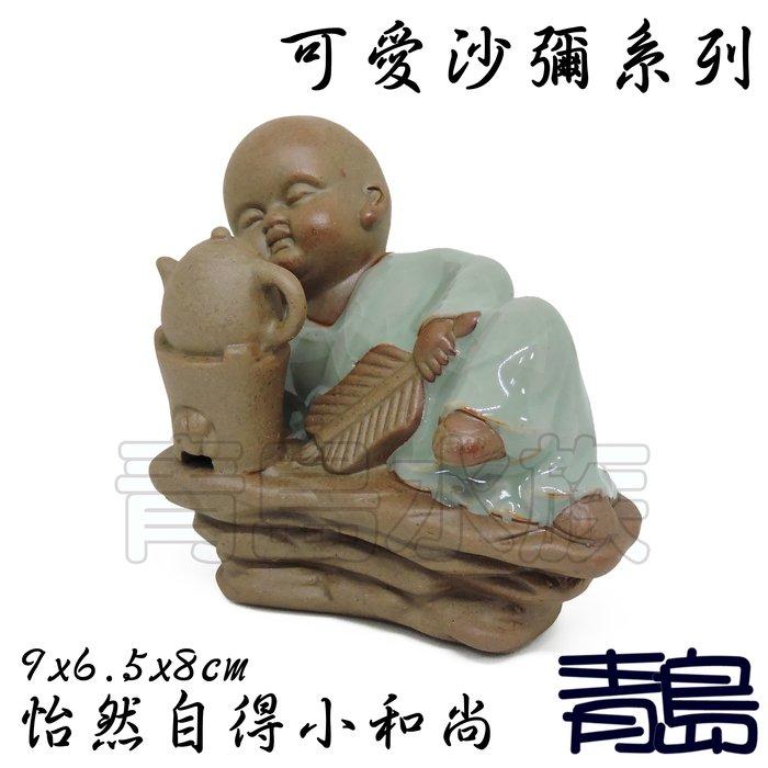 Y。。。青島水族。。。1006-1可愛沙彌系列 擺件 裝飾品 擺飾 擺設 水族 魚缸 造景==哥窯瓷釉彩/怡然自得小和尚