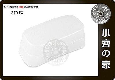 小齊的家 CANON 270EX 270 EX II 270EXII 閃光燈 閃燈 柔光 硬式 柔光盒 柔光罩 方盒型 肥皂盒 台北市