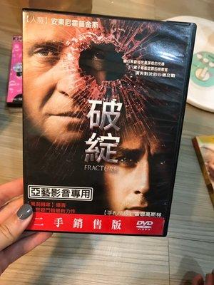 9成新 破綻 fracture 出租店購 安東尼霍普金斯  電影 DVD TA