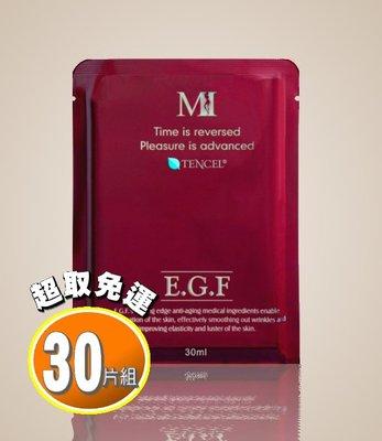 【超取免運】《Mi》EGF超彈力緊緻美肌天絲面膜 (30片裝)美保