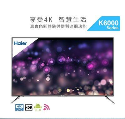 Haier海爾50吋4K連網智慧LED液晶顯示器 50K6000U高雄市店家