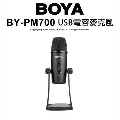 【薪創光華】Boya 博雅 BY-PM700 USB電容麥克風 PC/Mac通用 直播 訪談 視訊 樂器