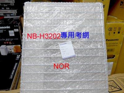 現貨~原廠貨*Panasonic國際烤箱NB-H3202*專用烤網300、烤盤350.....可自取!