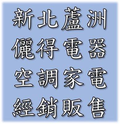 {儷得蘆洲}TOSHIBA東芝冰箱變頻一級省電(GR-A25TS)192L.另售NR-B139T.歡迎來電詢價.