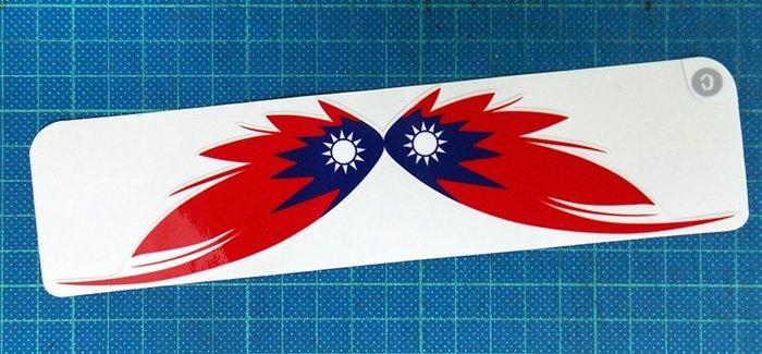【衝浪小胖】中華民國旗C款羽毛旅行箱貼紙/台灣/Taiwan/抗UV防水/各國均可訂製