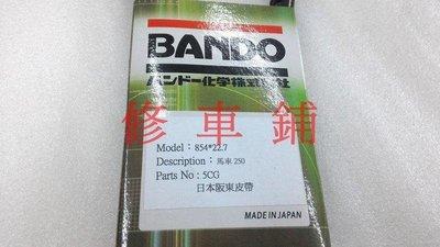 馬車 250 板東皮帶 BANDO YAMAHA Majesty 250 傳動 皮帶