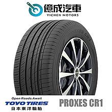 《大台北》億成汽車輪胎量販中心-東洋輪胎 215/60 R16 PROXES CR1
