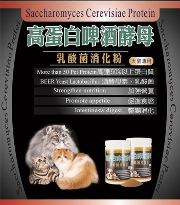~免運費~寵物高蛋白啤酒酵母乳酸菌消化...