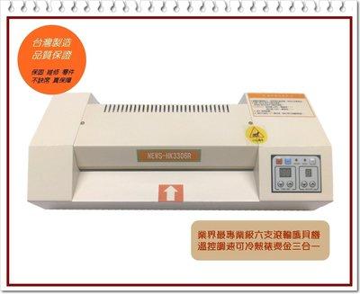 阿裕機房~NEWS HK 3306R A3專業護貝機(6支滾輪) 直購$13500元(台灣製造)