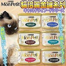 【🐱🐶培菓寵物48H出貨🐰🐹】美國MonPetit貓倍麗》金罐貓罐頭系列多種口味85g/罐(自取不打折)