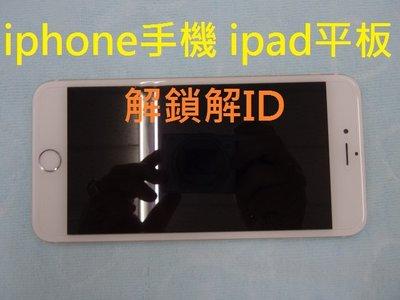 iphone解鎖解ID  手機平板任何機型都可以解,也可回收可交換無ID板 ipad解鎖解ID