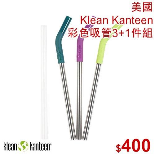 【光合小舖】美國 Klean Kanteen 彩色吸管3+1件組 食用級矽膠、304不鏽鋼、不含雙酚A、咖啡杯、水杯