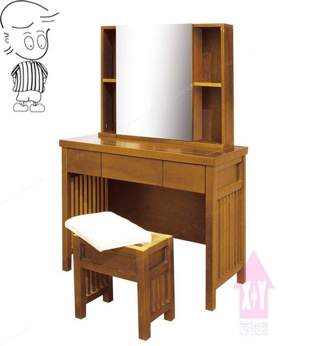 【X+Y時尚精品傢俱】現代鏡台系列-魯娜 3.2尺柚木色化妝台.鏡台.含化妝椅.摩登家具