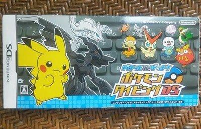 近全新盒裝任天堂 Nintendo DS Pokemon 數碼寶貝 皮卡丘 鍵盤+遊戲片+收納盒(日本帶回/值得珍藏)