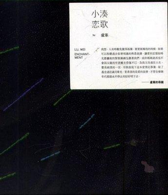 盧葦 / 小湊戀歌-LULU1402