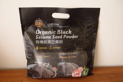 米森Vilson有機純黑芝麻粉-100%純芝麻研磨(高膳食纖維+高鈣營養素)