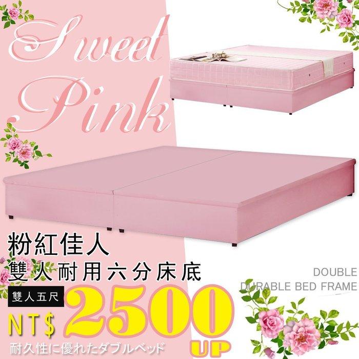 HOME MALL~粉紅佳人雙人5尺耐用六分床底(不含床頭箱.床墊) $2500元  (運費另計)