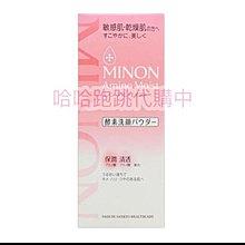 【哈哈遊玩購物】 現貨 日本代購 MINON 第一三共 酵素洗顏 35g