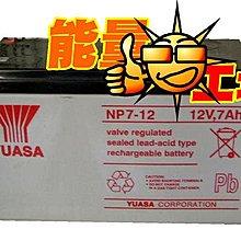 ~能量工坊~YUASA湯淺NP7-12 不斷電ups,太陽能電池-回收舊電池再便宜20元