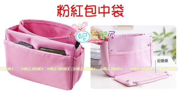 八號倉褲【2E224C0203】 粉紅甜美中型包中包/聰明收納袋/收納包包/袋中袋