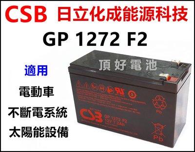頂好電池-台中 日立化成 CSB GP 1272 F2 12V-7.2AH + 電池背袋 + 12V-0.83A 充電器