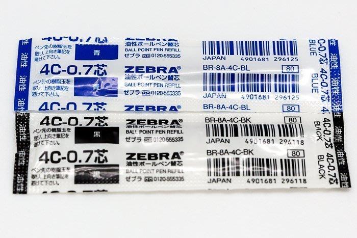 【Penworld】日本製 ZEBRA斑馬 BR-8A-4C 0.5/0.7 短筆芯 藍/黑