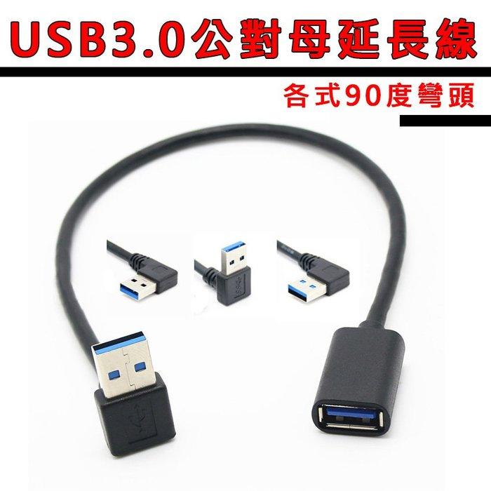【易控王】USB3.0公對母延長線 30cm USB 各式彎頭方便各角度(30-731)