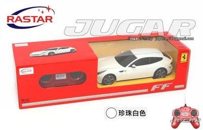 RASTAR 1:24 Ferrari Four Shooting Brake 法拉利授權遙控車玩具 珍珠白色