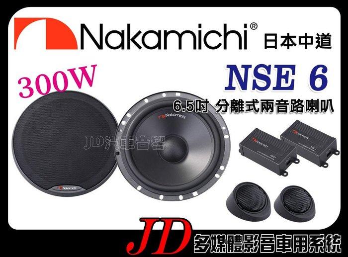 【JD 新北 桃園】日本中道 Nakamichi NSE6 NSE 6 6.5吋分離式兩音路喇叭 二音路。汽車音響喇叭