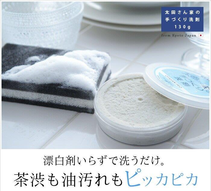 日本製 太田家萬用清潔劑
