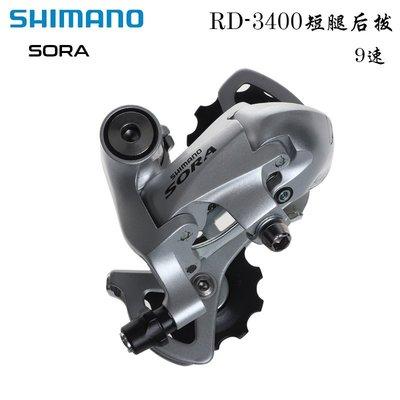 電子科技店~SHIMANO禧瑪諾SORA-RD3400后撥3500公路車折疊小輪車9速短腿變速