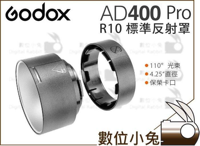 數位小兔【GODOX 神牛 AD400Pro R10 標準反射罩】保榮卡口 110度 反射罩 替換燈罩 公司貨