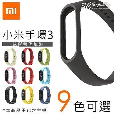小米4 小米3 小米手環 4 3 炫彩 替換 手環 錶帶 扣環 彩色腕帶 螢幕顯示 保護套 矽膠套 矽膠環 不丟米粒
