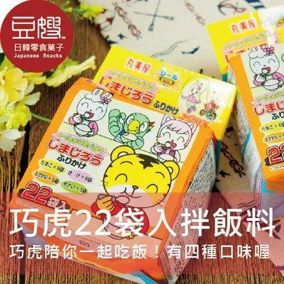 【豆嫂】日本零食 丸美屋 巧虎拌飯料(22袋入附貼紙)