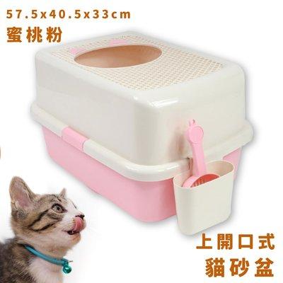 【寵物樂園】上開口式貓砂盆 密桃粉 方便清掃 蜂巢式上蓋 落沙設計 貓廁所 貓用品 寵物用品 寵物精品 限時特價
