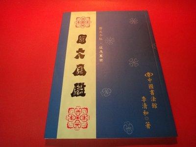 【愛悅二手書坊 19-54】國文金鑑     李清和/著    中國書法館 (初版)