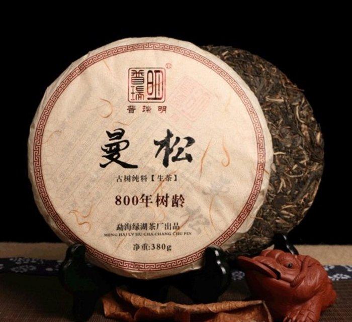 [茶太初] 2012 普瑞明 曼松 800年 純料古樹 400克 生茶
