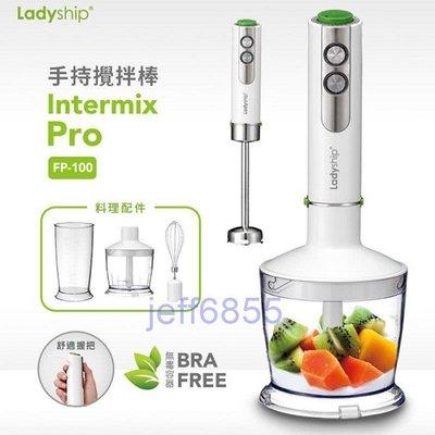 全新公司貨_貴夫人 FP-100 手持式攪拌棒調理機(多功能五件組/食品級材質/不含雙酚A,有需要可代購)