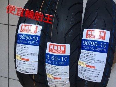 便宜輪胎王  買10送一或可免運費,全新一代側滑機車輪胎--300/10--高速胎.....4種規格!!