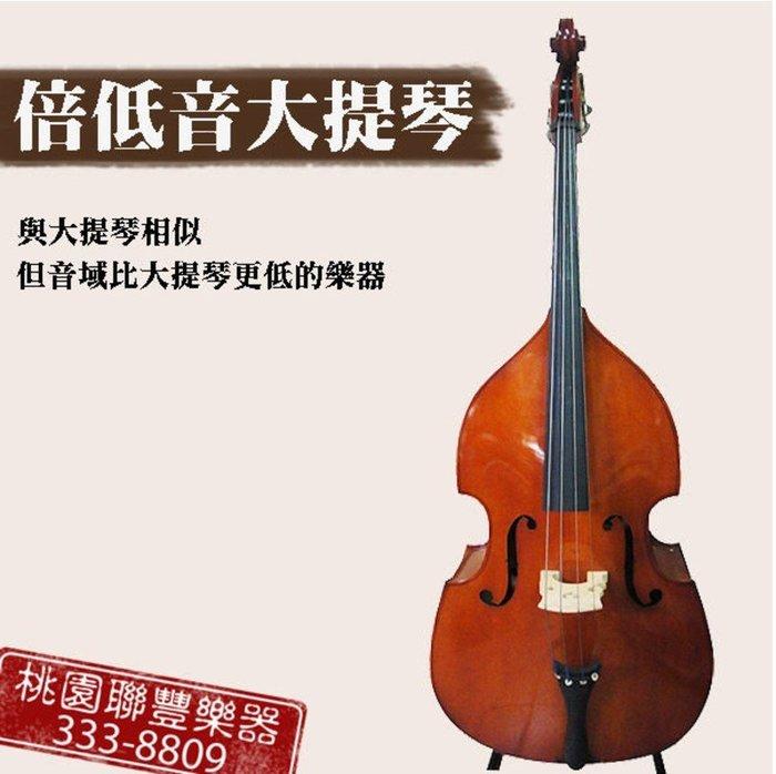 《∮聯豐樂器∮》低音大提琴 附琴袋 全新品 售$29000 另有提供出租  1/4   1/2   3/4《桃園現貨》
