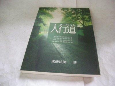 崇倫《人行道》ISBN:9578473915│法鼓文化│聖嚴法師》        *** 此無500免運***  請務必